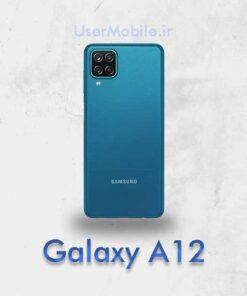نمای پشت سامسونگ گلکسی A12 رنگ آبی